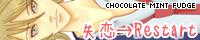 失恋→Restart